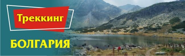 Поход по высокогорной Болгарии
