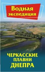Исследование Черкасских плавней Днепра