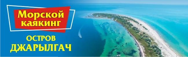 Морской каякинг на острове Джарылгач