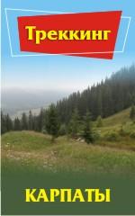 Высокие вершины Карпат