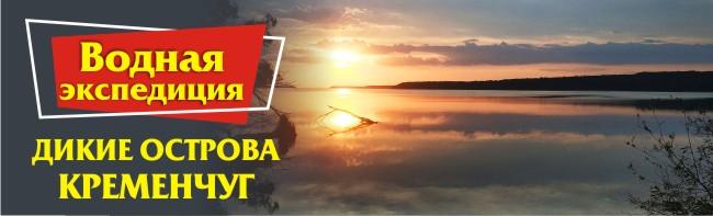 На каяках по безлюдным островам Днепра