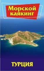 Большое путешествие по Турции