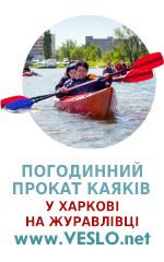 Почасовой прокат каяков в Харькове на Журавлевке
