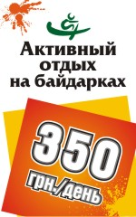 Сплавы на байдарках всего за 250 грн. в день